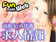 岡山・倉敷 岡山夜の情報サイト FunFun スナック ラウンジの情報ならファンファンにおまかせください 求人情報