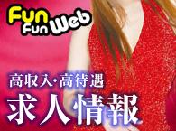岡山・倉敷 岡山夜の情報サイト FunFun 夜の情報 キャバクラ スナックラウンジの情報ならファンファンにおまかせください 求人情報