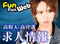 岡山・倉敷 岡山夜の情報サイト FunFun ホスト メンズパブの情報ならファンファンにおまかせください 求人情報
